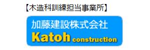 木造科訓練担当事業所 加藤建設株式会社