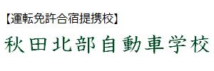運転免許合宿提携校 秋田北部自動車学校
