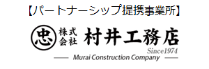 パートナーシップ提携事業所 株式会社村井工務店