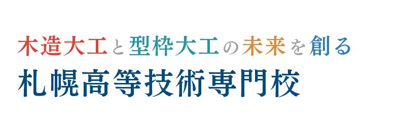 木造大工と型枠大工の未来を創る札幌高等技術専門校