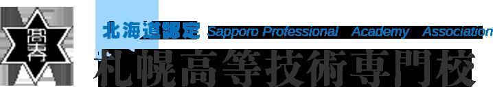 札幌市建築業組合【札幌高等技術専門校】は北海道認定の木造・型枠大工の育成専門校です。